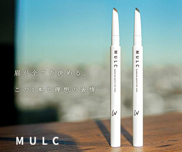メンズメイクブランドMULC