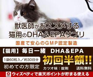 毎日一緒 DHA&EPA