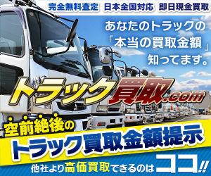 トラックの超高額買取りなら【トラック買取.com】