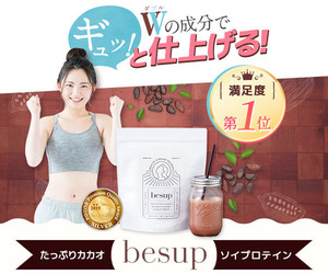 besup(ビサップ)