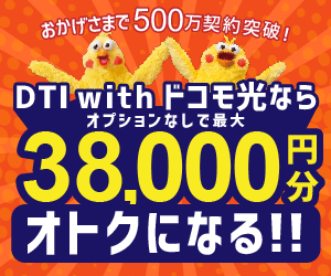 DTI with ドコモ光