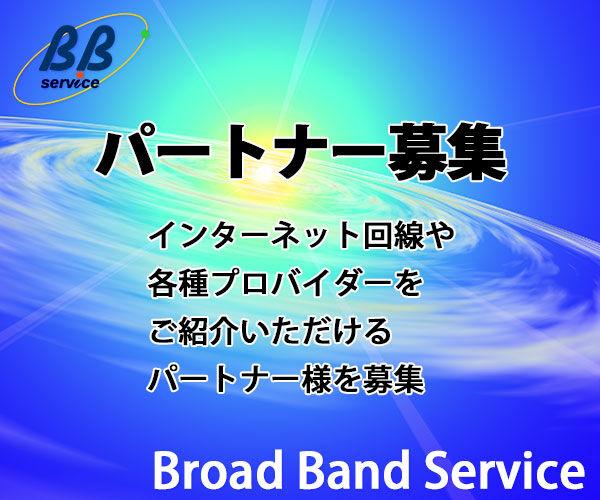 ブロードバンドサービス