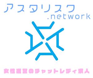 アスタリスク.network