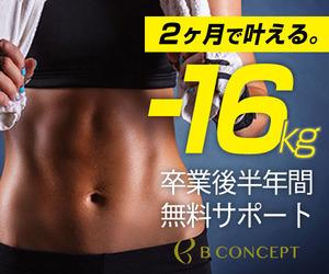 B-Concept(ビーコンセプト)