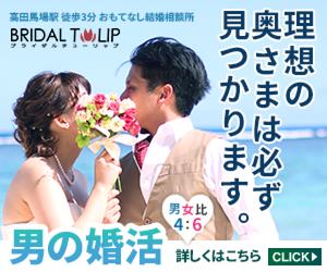 【Bridalチューリップ】