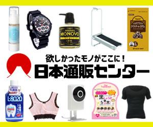 日本通販センター
