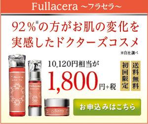 Fullacera(フラセラ) クリアソープ