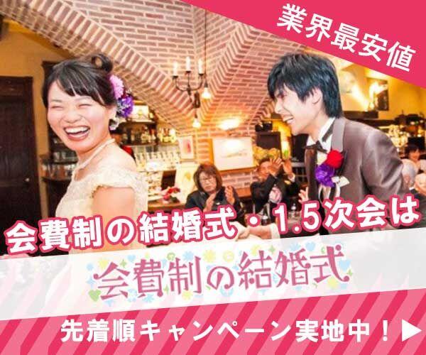 会費制の結婚式・1.5次会