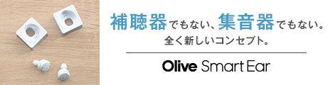 Olive Smart Ear(オリーブスマートイヤー)