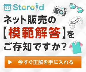 Storoid(ストロイド)