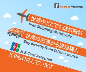 Cycle Taiwan(サイクルタイワン)