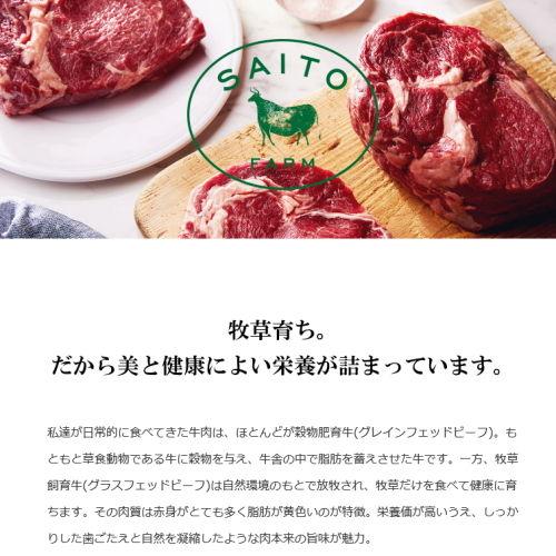 高タンパク質で安心安全の美味しい牧草飼育牛(グラスフェッドビーフ)