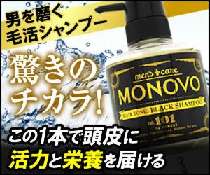 MONOVOブラックシャンプー