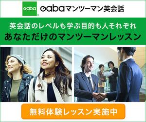 【GABA(ギャバ)】