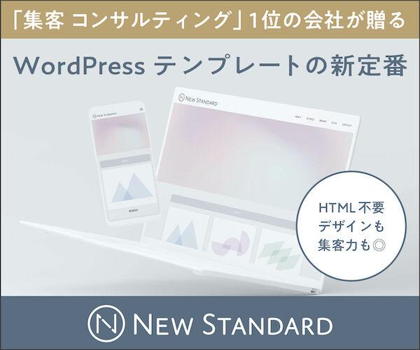 New Standard(ニュースタンダード)