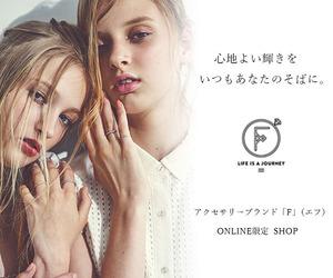 【「F」(エフ)】
