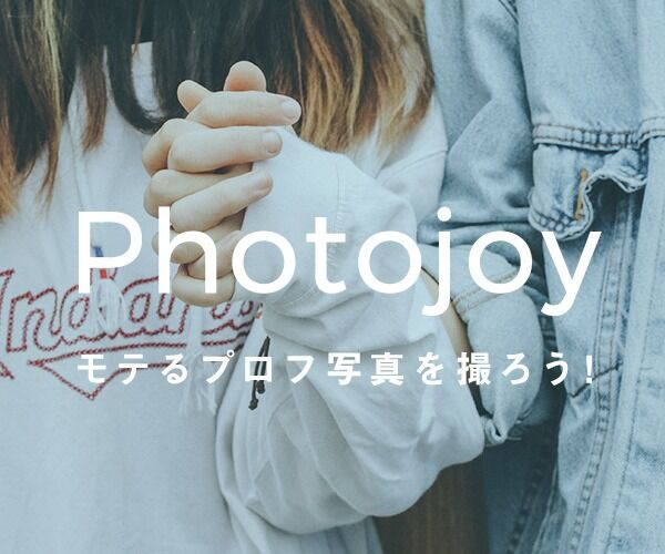 Photojoy(フォtジョイ)