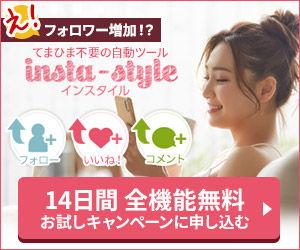 insta-style(インスタイル)