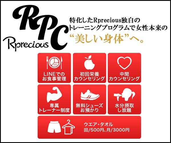 Rprecious(リプレシャス)