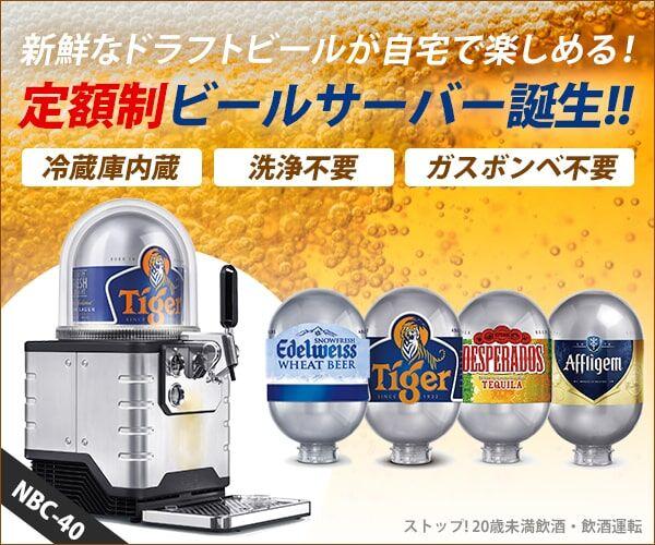 日本ビールオンラインショップ「ビアハウス」