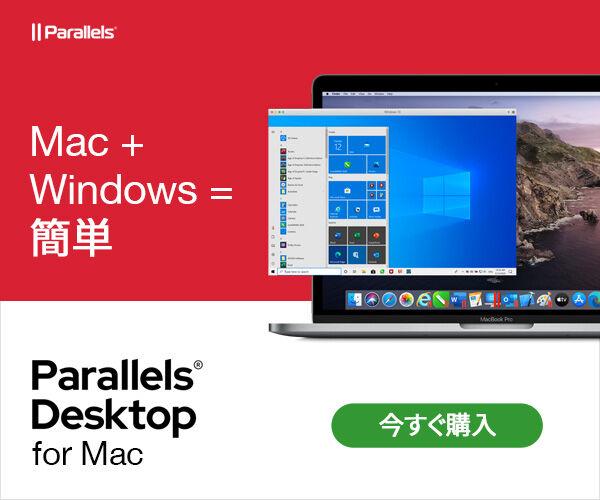 パラレルズ【Parallels】