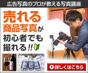 広告写真のプロが教える写真講座