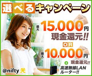 @nifty光キャンペーン!