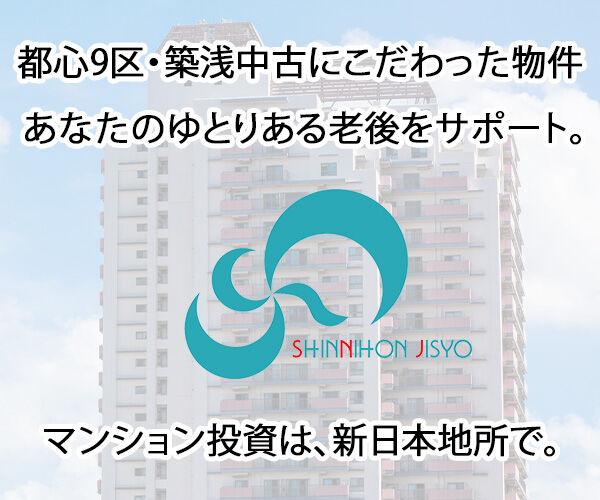 新日本地所