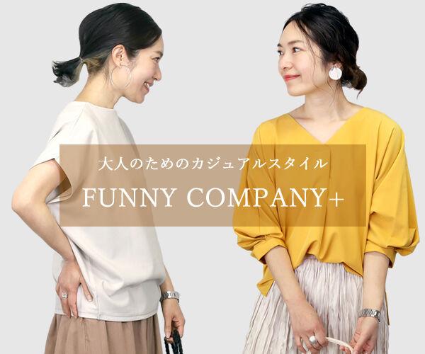 FUNNY COMPANY +(ファニーカンパニー)