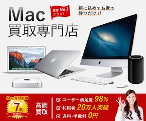 ユーザー満足度98%のMac買取専門店