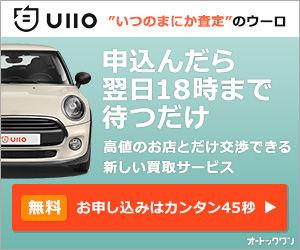 車買取サービス『Ullo(ウーロ)』