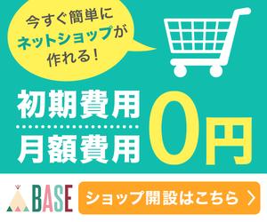 BASE(ベース)