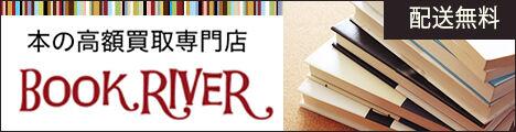 BOOKRIVER(ブックリバー)