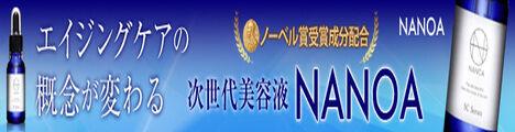 NANOA美容液