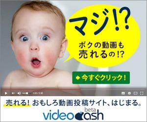 videocash