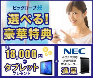 20,000円かタブレットもらえる!