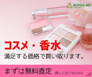 【リサイクルネット】