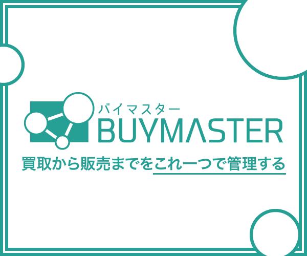BUYMASTER(バイマスター)