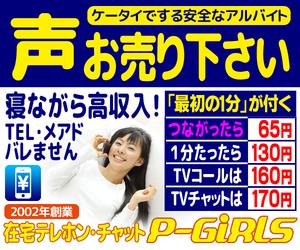 P-girls(ピーガールズ