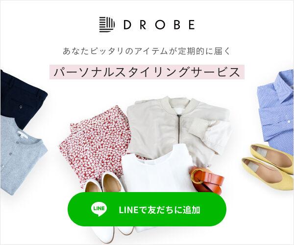 DROBE(ドローブ)