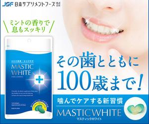 MASTIC WHITE(マスティックホワイト