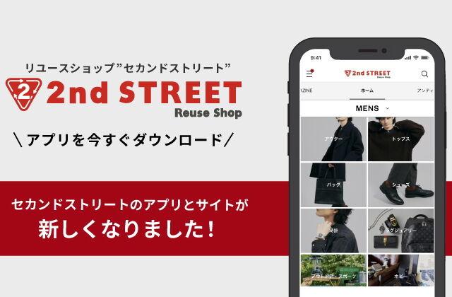 2nd STREET(セカンドストレート)