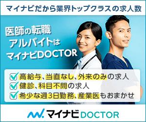 マイナビDOCTOR(ドクター)