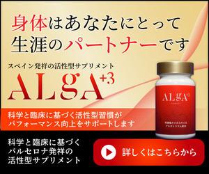 ALGA+3(アルガスリー)