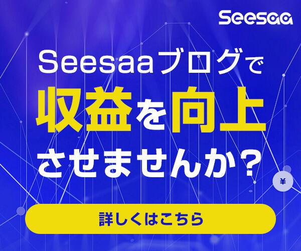 Seesaaブログ移転キャンペーン