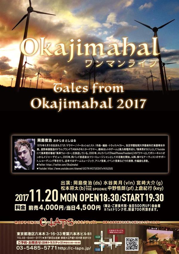 【年内ラスト!】Okajimahalライブ決定!