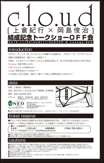 c.l.o.u.d始動