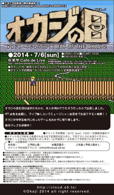 「オカジの日2」開催!チケット発売日決定!