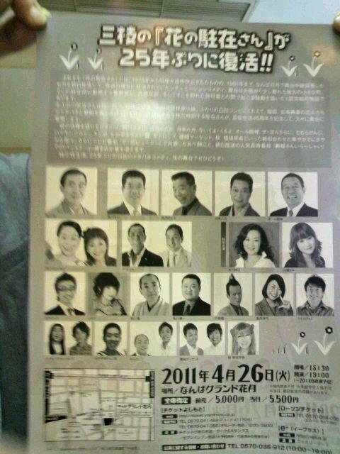 今日の ・ ・ ・ 桂三枝 芸能生...