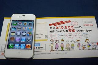 私のiPhone_4S